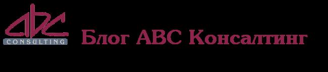 Блог АВС Консалтинг II Блог о том, как сделать бизнес управляемым